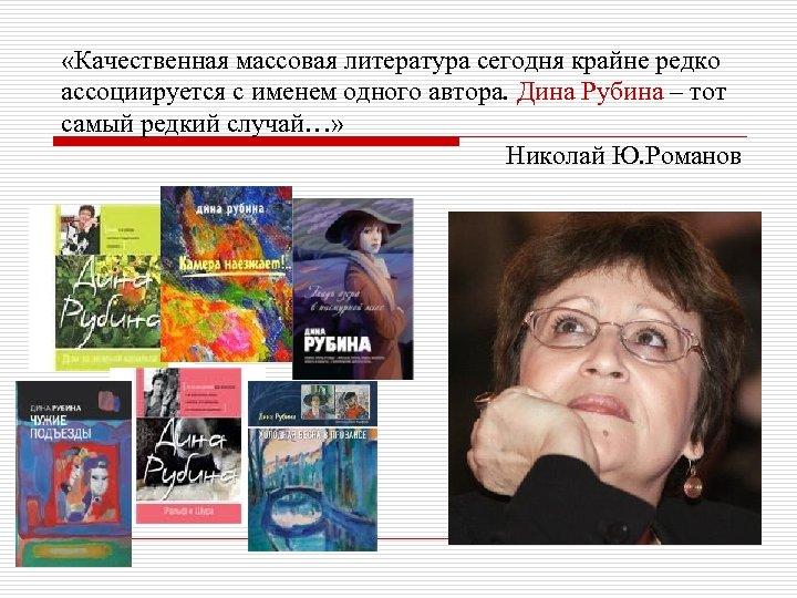 «Качественная массовая литература сегодня крайне редко ассоциируется с именем одного автора. Дина Рубина