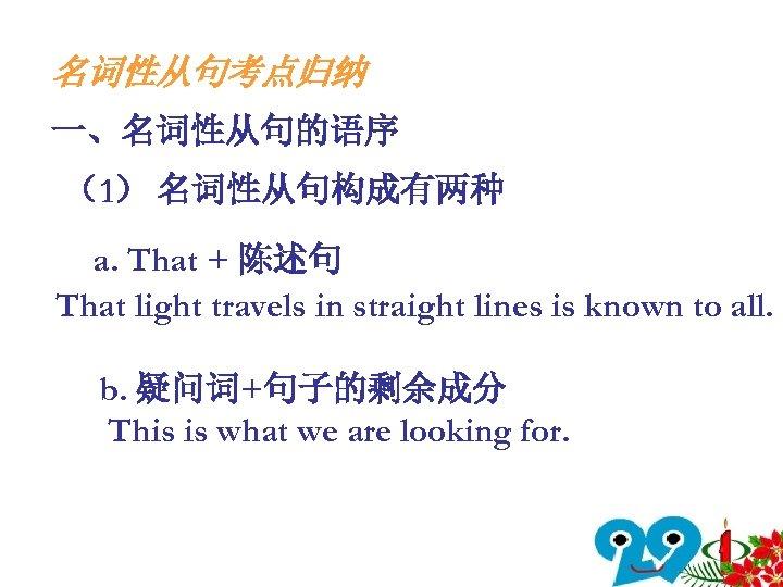名词性从句考点归纳 一、名词性从句的语序 (1) 名词性从句构成有两种 a. That + 陈述句 That light travels in straight lines