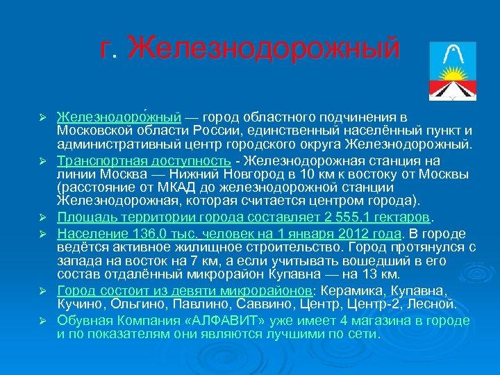 г. Железнодорожный Ø Ø Ø Железнодоро жный — город областного подчинения в Московской области
