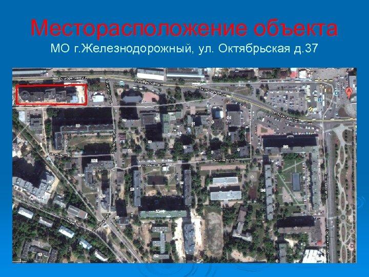 Месторасположение объекта МО г. Железнодорожный, ул. Октябрьская д. 37