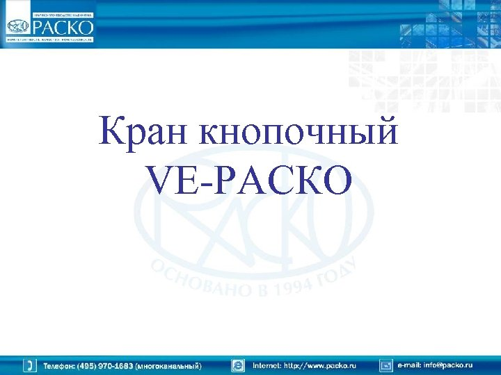 Кран кнопочный VE-РАСКО