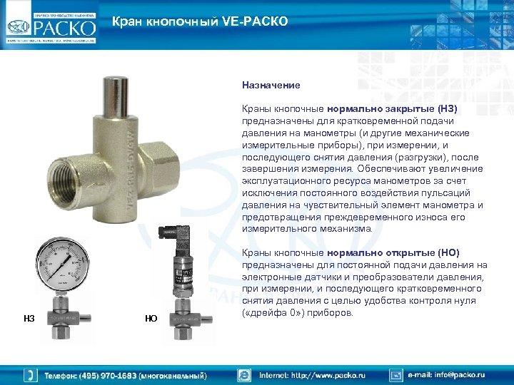 Кран кнопочный VE-РАСКО Назначение Краны кнопочные нормально закрытые (НЗ) предназначены для кратковременной подачи давления