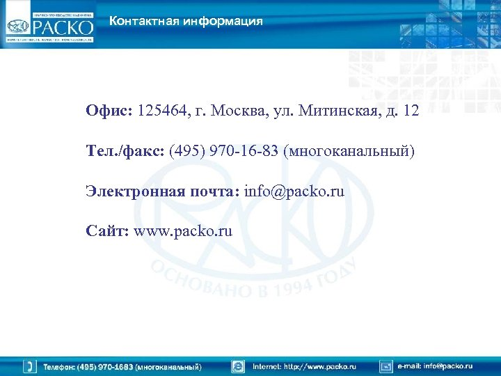 Контактная информация Офис: 125464, г. Москва, ул. Митинская, д. 12 Тел. /факс: (495) 970