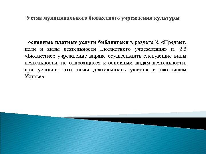 Устав муниципального бюджетного учреждения культуры основные платные услуги библиотеки в разделе 2. «Предмет, цели