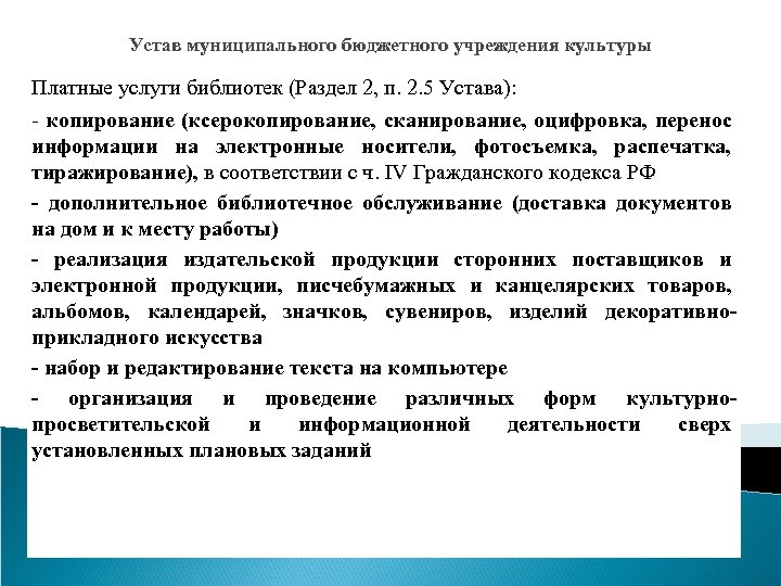 Устав муниципального бюджетного учреждения культуры Платные услуги библиотек (Раздел 2, п. 2. 5 Устава):
