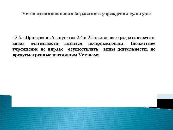 Устав муниципального бюджетного учреждения культуры 2. 6. «Приведенный в пунктах 2. 4 и 2.