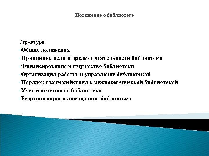 Положение о библиотеке Структура: • Общие положения • Принципы, цели и предмет деятельности библиотеки