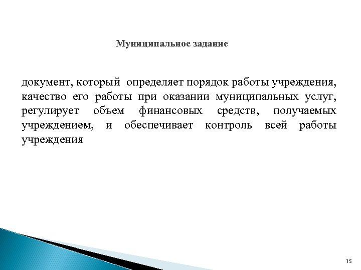 Муниципальное задание документ, который определяет порядок работы учреждения, качество его работы при оказании муниципальных