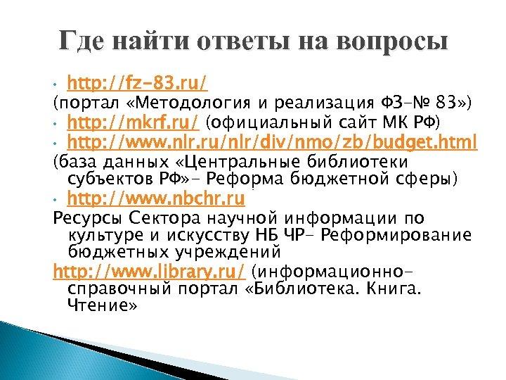 Где найти ответы на вопросы http: //fz-83. ru/ (портал «Методология и реализация ФЗ-№ 83»
