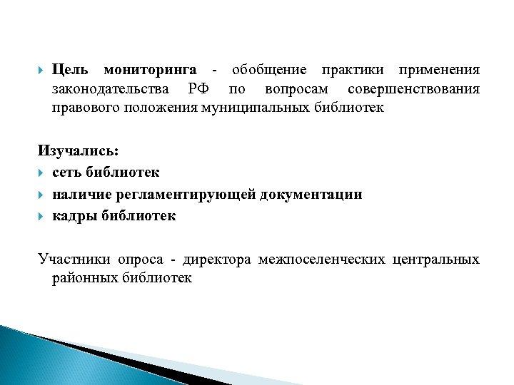 Цель мониторинга - обобщение практики применения законодательства РФ по вопросам совершенствования правового положения
