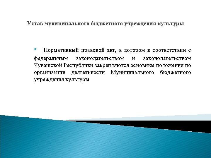 Устав муниципального бюджетного учреждения культуры • Нормативный правовой акт, в котором в соответствии с