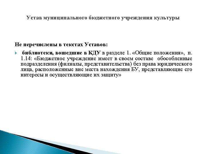 Устав муниципального бюджетного учреждения культуры Не перечислены в текстах Уставов: библиотеки, вошедшие в КДУ
