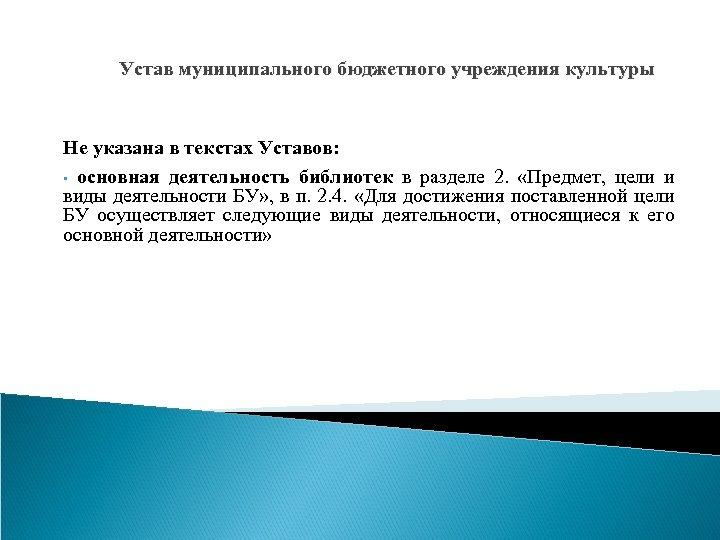 Устав муниципального бюджетного учреждения культуры Не указана в текстах Уставов: • основная деятельность библиотек