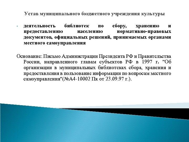Устав муниципального бюджетного учреждения культуры • деятельность библиотек по сбору, хранению и предоставлению населению