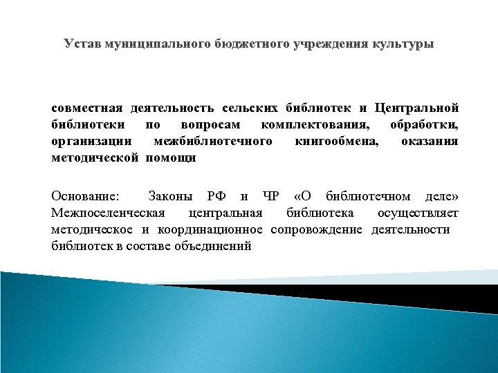 Устав муниципального бюджетного учреждения культуры совместная деятельность сельских библиотек и Центральной библиотеки по вопросам