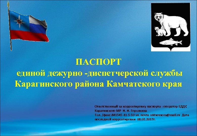 ПАСПОРТ единой дежурно -диспетчерской службы Карагинского района Камчатского края Ответственный за корректировку паспорта :