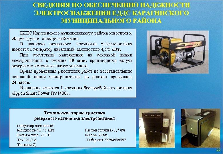 СВЕДЕНИЯ ПО ОБЕСПЕЧЕНИЮ НАДЕЖНОСТИ ЭЛЕКТРОСНАБЖЕНИЯ ЕДДС КАРАГИНСКОГО МУНИЦИПАЛЬНОГО РАЙОНА ЕДДС Карагинского муниципального района относится