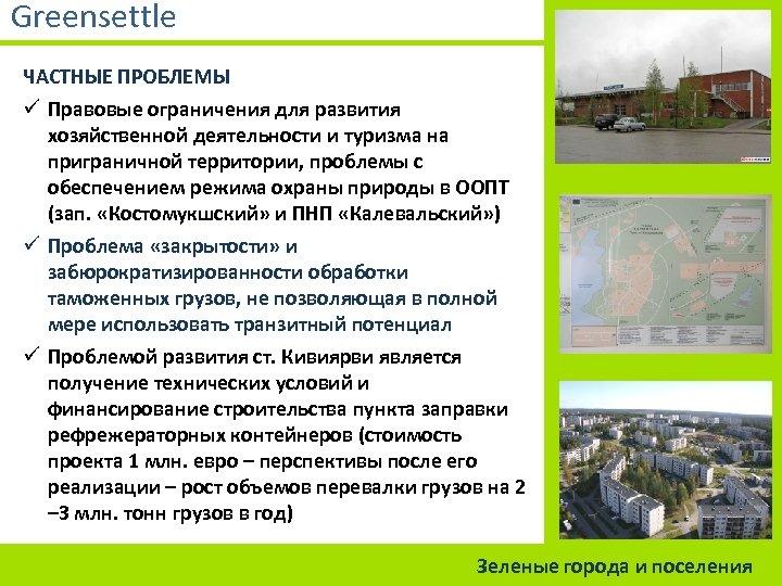 Greensettle ЧАСТНЫЕ ПРОБЛЕМЫ ü Правовые ограничения для развития хозяйственной деятельности и туризма на приграничной