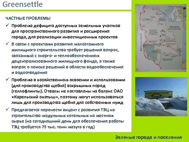 Greensettle ЧАСТНЫЕ ПРОБЛЕМЫ ü Проблема дефицита доступных земельных участков для пространственного развития и расширения