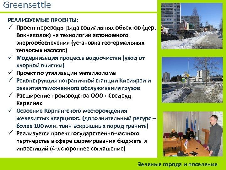 Greensettle РЕАЛИЗУЕМЫЕ ПРОЕКТЫ: ü Проект переводы ряда социальных объектов (дер. Вокнаволок) на технологии автономного