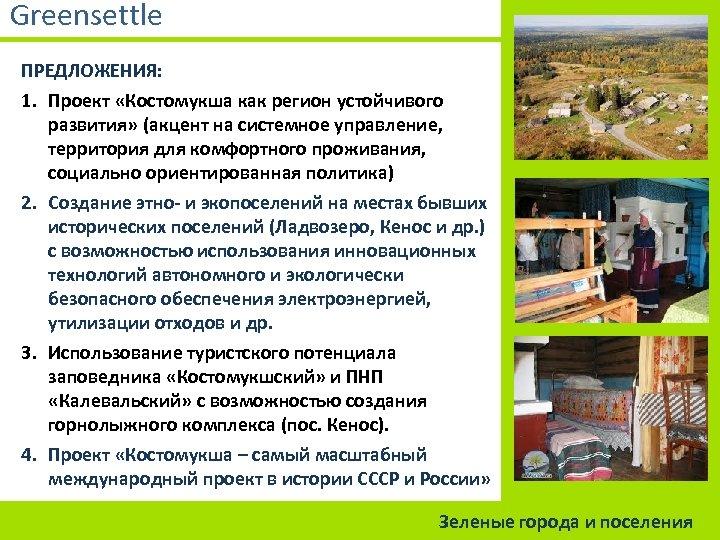 Greensettle ПРЕДЛОЖЕНИЯ: 1. Проект «Костомукша как регион устойчивого развития» (акцент на системное управление, территория