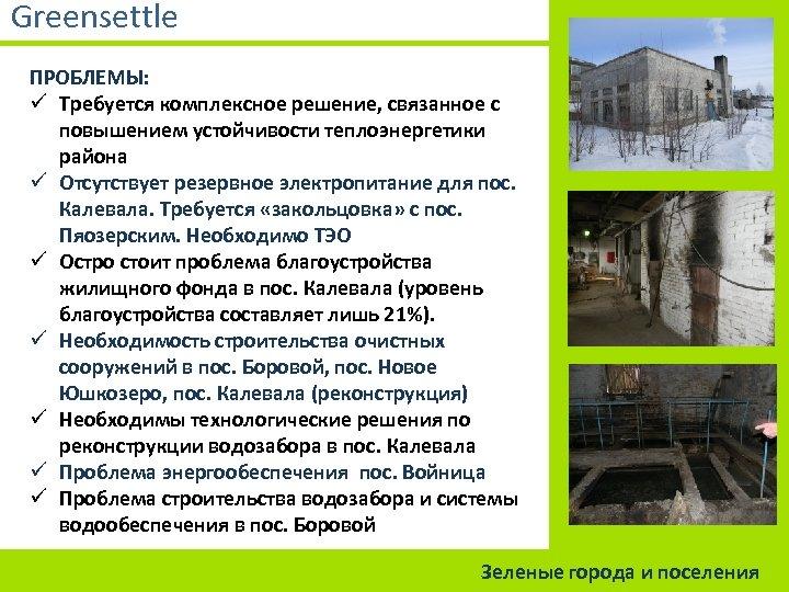 Greensettle ПРОБЛЕМЫ: ü Требуется комплексное решение, связанное с повышением устойчивости теплоэнергетики района ü Отсутствует