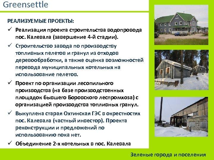 Greensettle РЕАЛИЗУЕМЫЕ ПРОЕКТЫ: ü Реализация проекта строительства водопровода пос. Калевала (завершение 4 -й стадии).