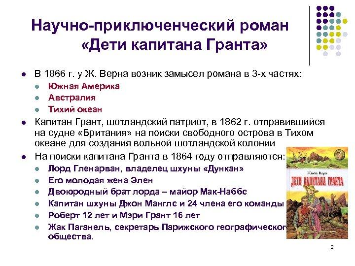 Научно-приключенческий роман «Дети капитана Гранта» l В 1866 г. у Ж. Верна возник замысел