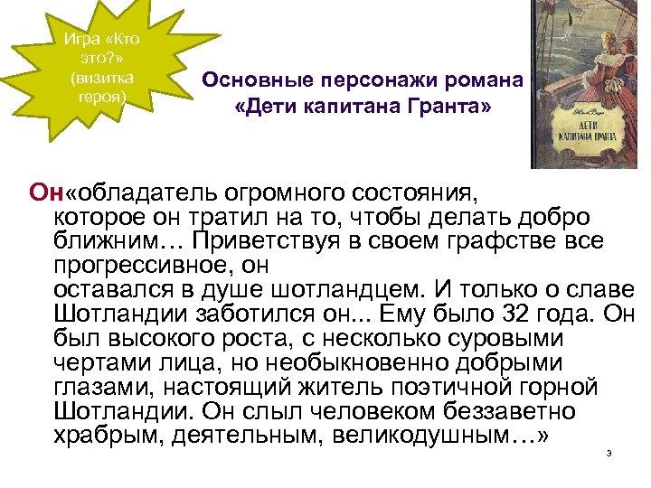 Игра «Кто это? » (визитка героя) Основные персонажи романа «Дети капитана Гранта» Он «обладатель