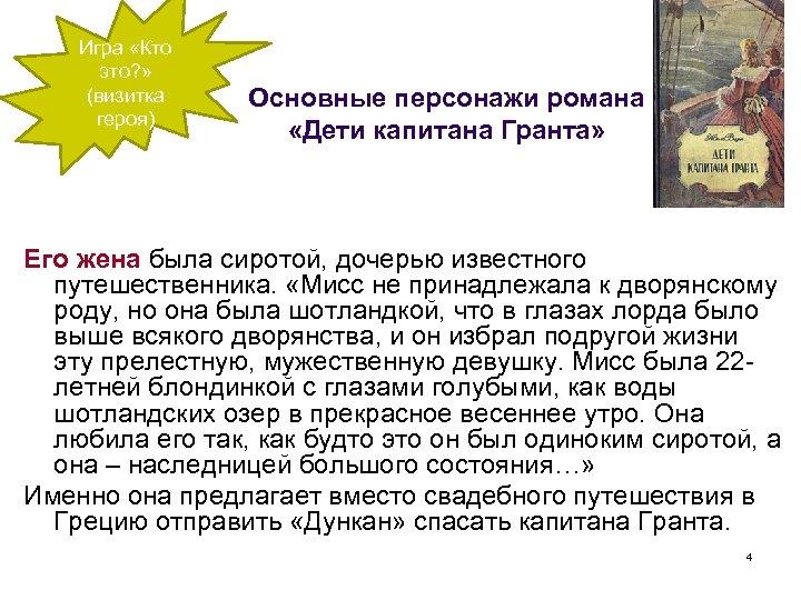 Игра «Кто это? » (визитка героя) Основные персонажи романа «Дети капитана Гранта» Его жена