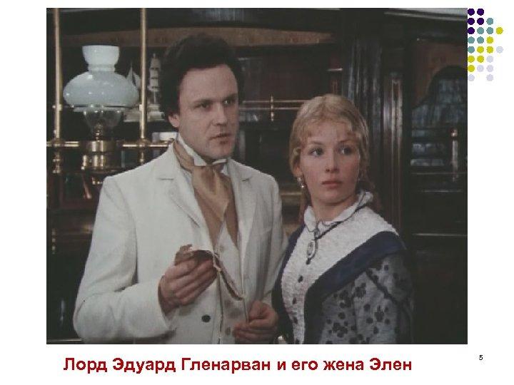 Лорд Эдуард Гленарван и его жена Элен 5