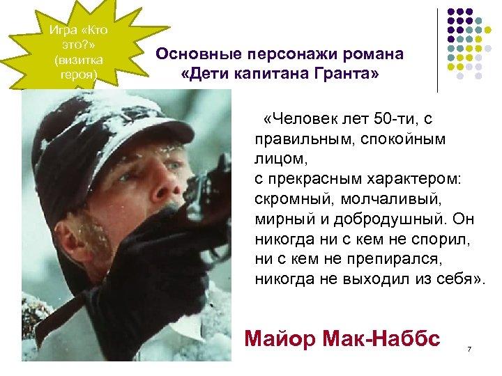 Игра «Кто это? » (визитка героя) Основные персонажи романа «Дети капитана Гранта» «Человек лет