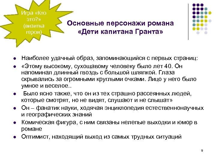 Игра «Кто это? » (визитка героя) l l l Основные персонажи романа «Дети капитана