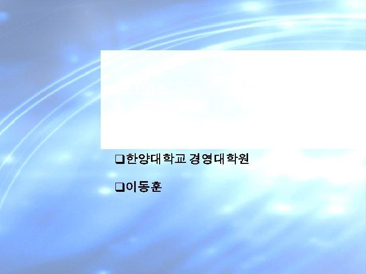 금융환경론 (Financial Environment) q한양대학교 경영대학원 q이동훈