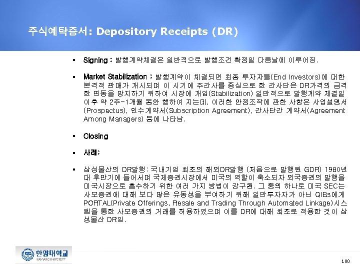 주식예탁증서: Depository Receipts (DR) § Signing : 발행계약체결은 일반적으로 발행조건 확정일 다음날에 이루어짐. §