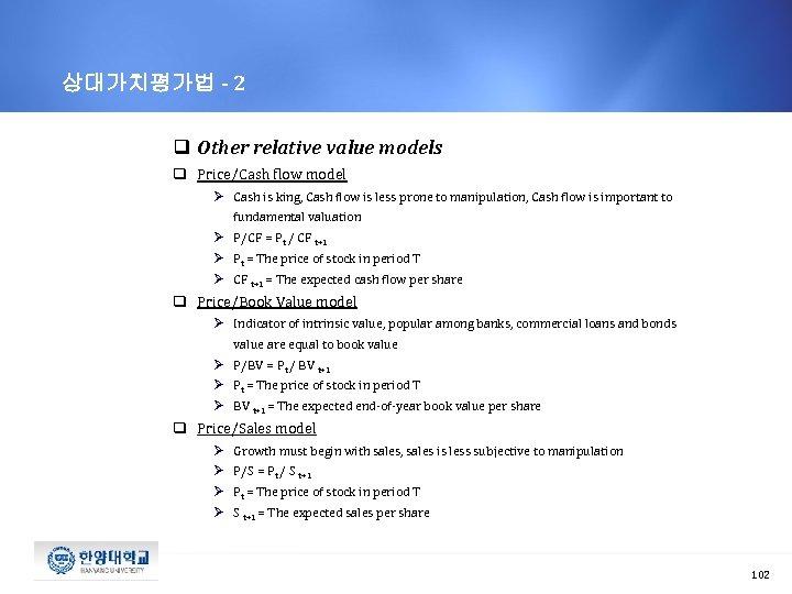 상대가치평가법 - 2 q Other relative value models q Price/Cash flow model Ø Cash