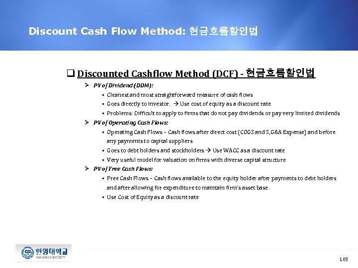 Discount Cash Flow Method: 현금흐름할인법 q Discounted Cashflow Method (DCF) - 현금흐름할인법 Ø PV