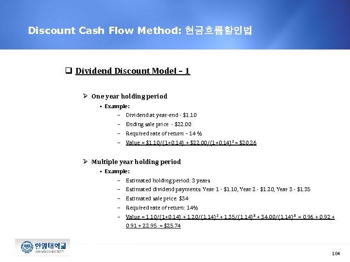 Discount Cash Flow Method: 현금흐름할인법 q Dividend Discount Model – 1 Ø One year