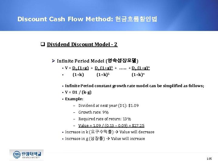 Discount Cash Flow Method: 현금흐름할인법 q Dividend Discount Model - 2 Ø Infinite Period