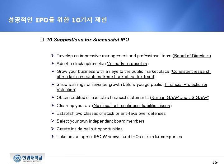성공적인 IPO를 위한 10가지 제언 q 10 Suggestions for Successful IPO Ø Develop an
