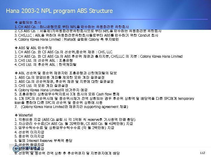 Hana 2003 -2 NPL program ABS Structure v 설립되는 회사 1. CH ABS Co.