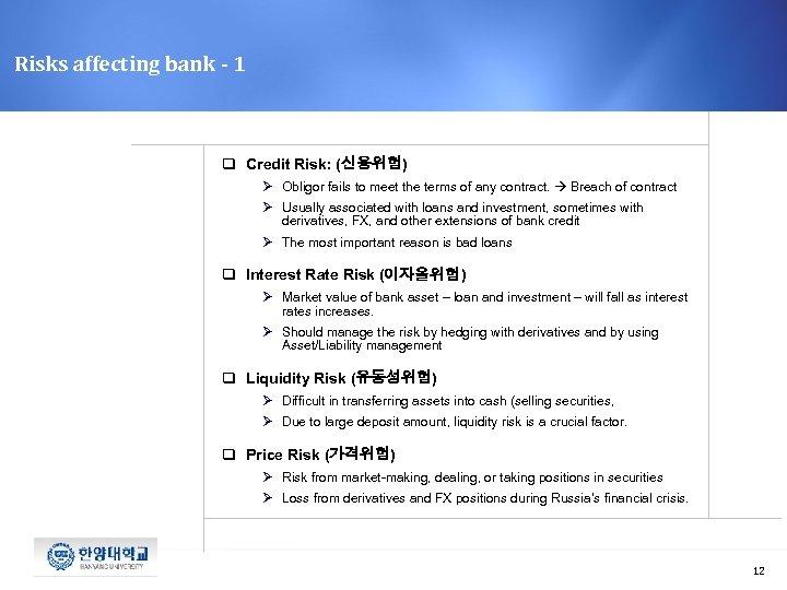 Risks affecting bank - 1 q Credit Risk: (신용위험) Ø Obligor fails to meet