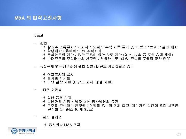 M&A 의 법적고려사항 Legal - 상법 √ 상호주 소유금지 : 자회사의 모회사 주식 취득