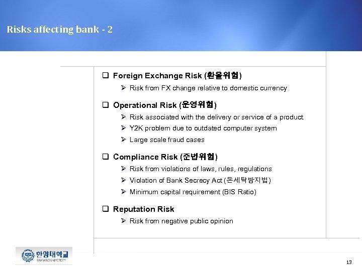 Risks affecting bank - 2 q Foreign Exchange Risk (환율위험) Ø Risk from FX