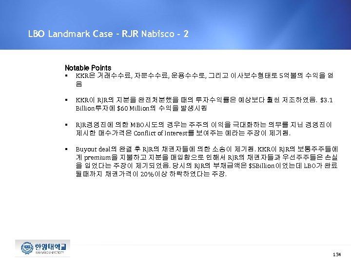 LBO Landmark Case – RJR Nabisco - 2 Notable Points § KKR은 거래수수료, 자문수수료,