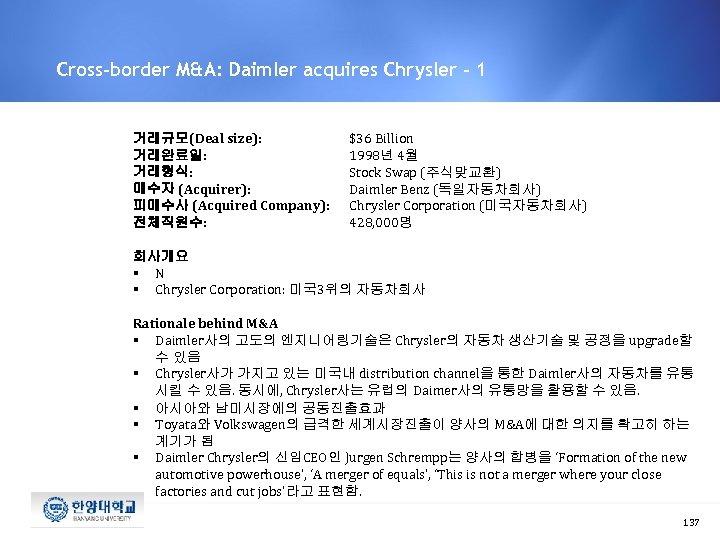 Cross-border M&A: Daimler acquires Chrysler - 1 거래규모(Deal size): 거래완료일: 거래형식: 매수자 (Acquirer): 피매수사