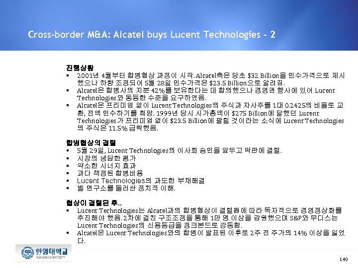Cross-border M&A: Alcatel buys Lucent Technologies - 2 진행상황 § 2001년 4월부터 합병협상 과정이