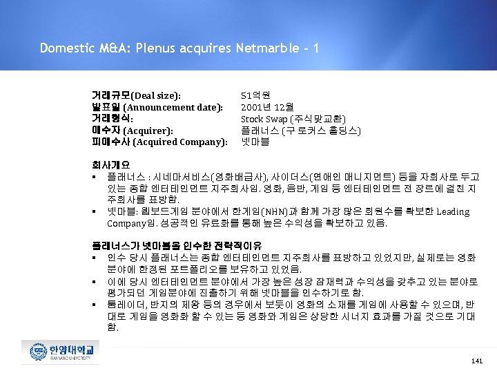 Domestic M&A: Plenus acquires Netmarble - 1 거래규모(Deal size): 발표일 (Announcement date): 거래형식: 매수자