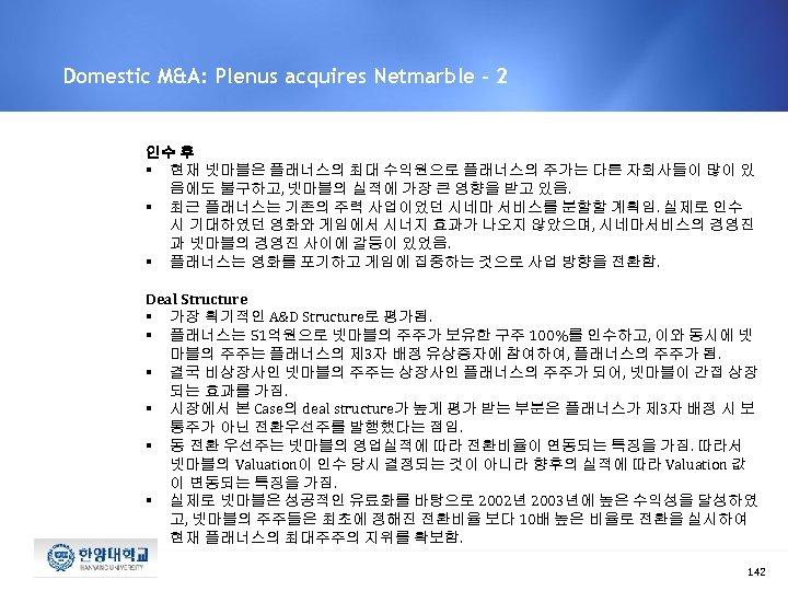 Domestic M&A: Plenus acquires Netmarble - 2 인수 후 § 현재 넷마블은 플래너스의 최대