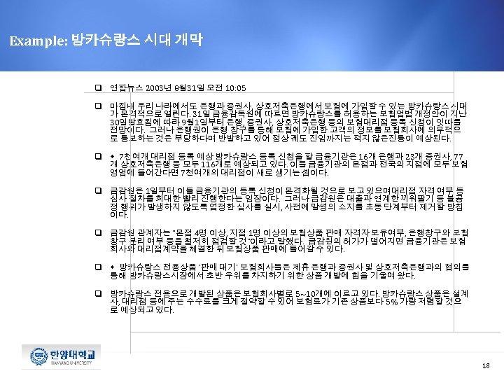 Example: 방카슈랑스 시대 개막 q 연합뉴스 2003년 8월 31일 오전 10: 05 q 마침내